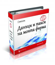 Съветник: Данъци и такси на моята фирма - 24 месечен абонамент