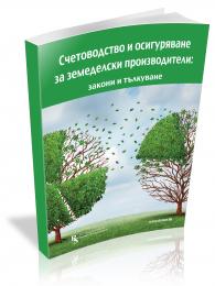 Счетоводство и осигуряване за земеделски производители: закони и тълкуване