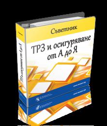 Съветник: ТРЗ и Осигуряване от А до Я - 12-месечен абонамент