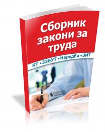 Сборник закони за труда 2018
