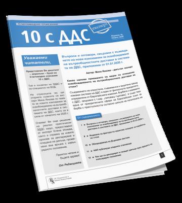 Счетоводно сп. 10 с ДДС - 12-месечен абонамент