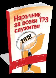 Наръчник за всеки ТРЗ служител 2018