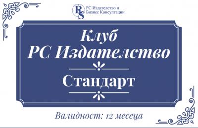 Клуб РС Издателство - програма стандарт