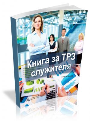 Книга за ТРЗ служителя