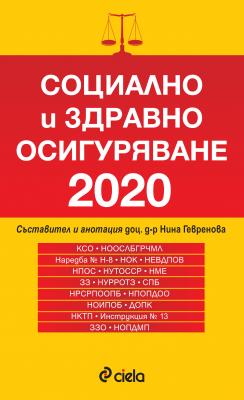 Социално и здравно осигуряване 2020