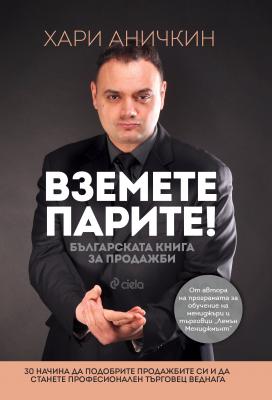 Вземете парите! Българската книга за продажби