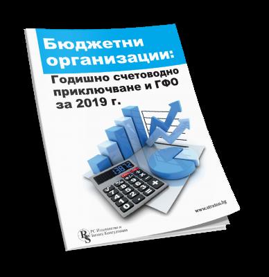 Бюджетни организации: Годишно счетоводно приключване и ГФО за 2019 г. - специализираното електронно издание в PDF формат