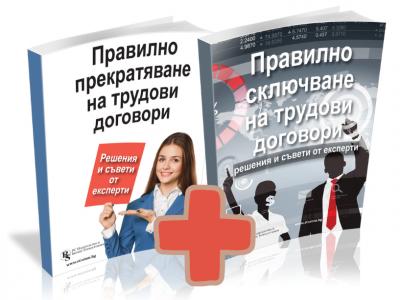 Комплект Правилно прекратяване и правилно сключване на трудови договори