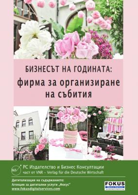 В електронен формат: Бизнесът на годината - Фирма за организиране на събития