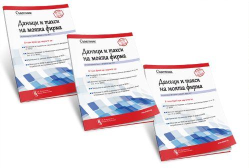 3 списания Данъци и такси на моята фирма + подарък: печатна книга МСС 36 Обезценка на активи