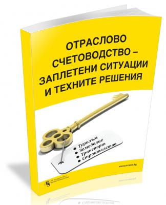 Отраслово счетоводство - заплетени ситуации и техните решения