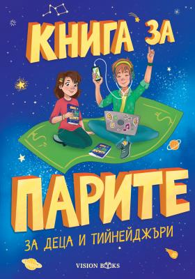 Книга за парите за деца и тийнейджъри