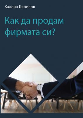 Как да продам фирмата си