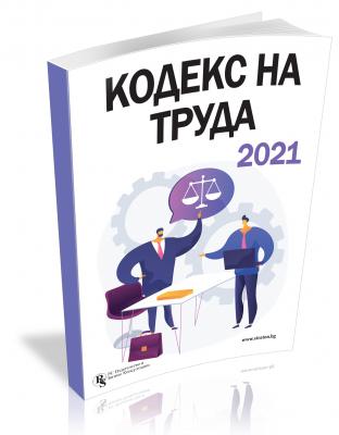 Кодекс на труда 2021