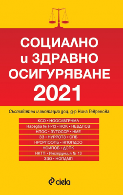 Социално и здравно осигуряване 2021