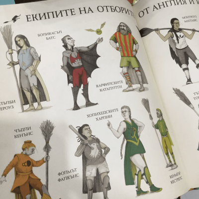 Куидичът през вековете