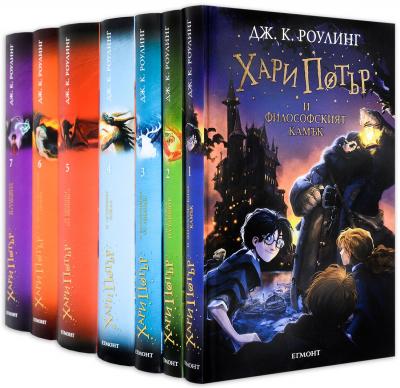 Хари Потър пълна колекция