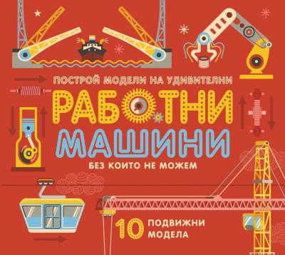 Работни машини без които не можем: 10 подвижни модела
