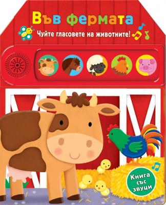 Във фермата: Чуйте гласовете на животните!