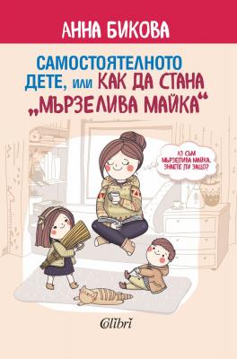 """Самостоятелното дете, или как да стана """"мързелива майка"""