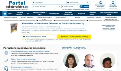 Портал счетоводство - абонамент за 6 месеца