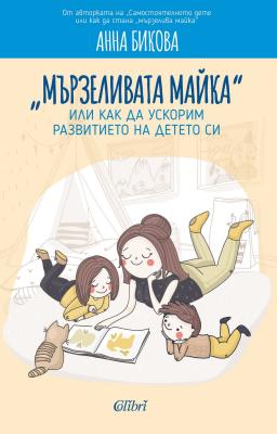 """""""Мързеливата майка"""", или как да ускорим развитието на детето си"""