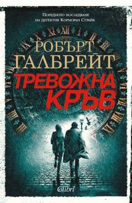 Тревожна кръв - Корморан Страйк 5