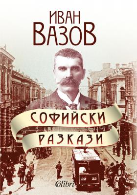 Софийски разкази - Иван Вазов
