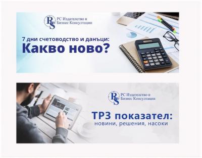 Пакет електронни списания - счетоводство, данъци и ТРЗ - 12-месечен абонамент