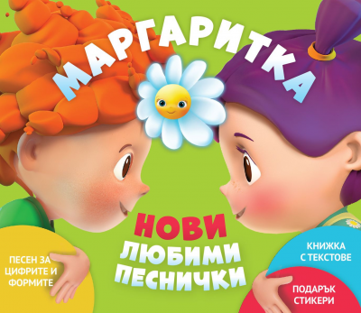 Маргаритка 3 - Нови Любими Песнички - 2018 CD