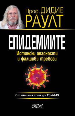 Епидемиите - Истински опасности и фалшиви тревоги