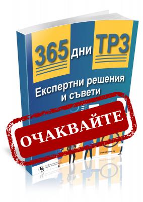 365 дни ТРЗ: Експертни решения и съвети