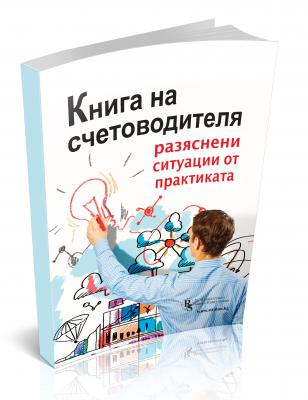 В електронен формат: Книга на счетоводителя – разяснени ситуации от практиката