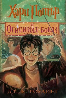 Хари Потър и Огненият бокал (художник Мери ГранПре)