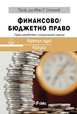 Финансово / Бюджетно право: Кратък курс - казуси (седмо преработено и актуализирано издание)