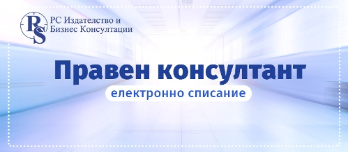 Електронно списание: Правен консултант - 12-месечен абонамент