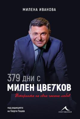 379 дни с Милен Цветков. Историята на една чакана любов