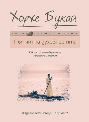 Пътят на духовността - Хорхе Букай