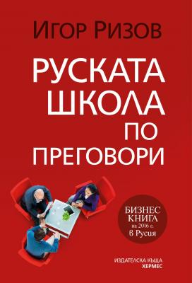 Руската школа по преговори
