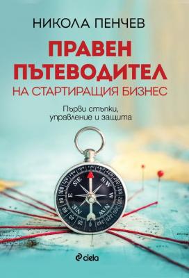Правен пътеводител на стартиращия бизнес. Първи стъпки, управление и защита