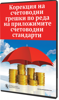 Корекция на счетоводни грешки по реда на приложимите счетоводни стандарти – специализирано електронно ръководство