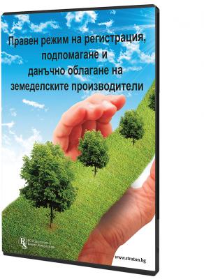 Правен режим на регистрация, подпомагане и данъчно облагане на земеделските производители - специализирано електронно ръководство