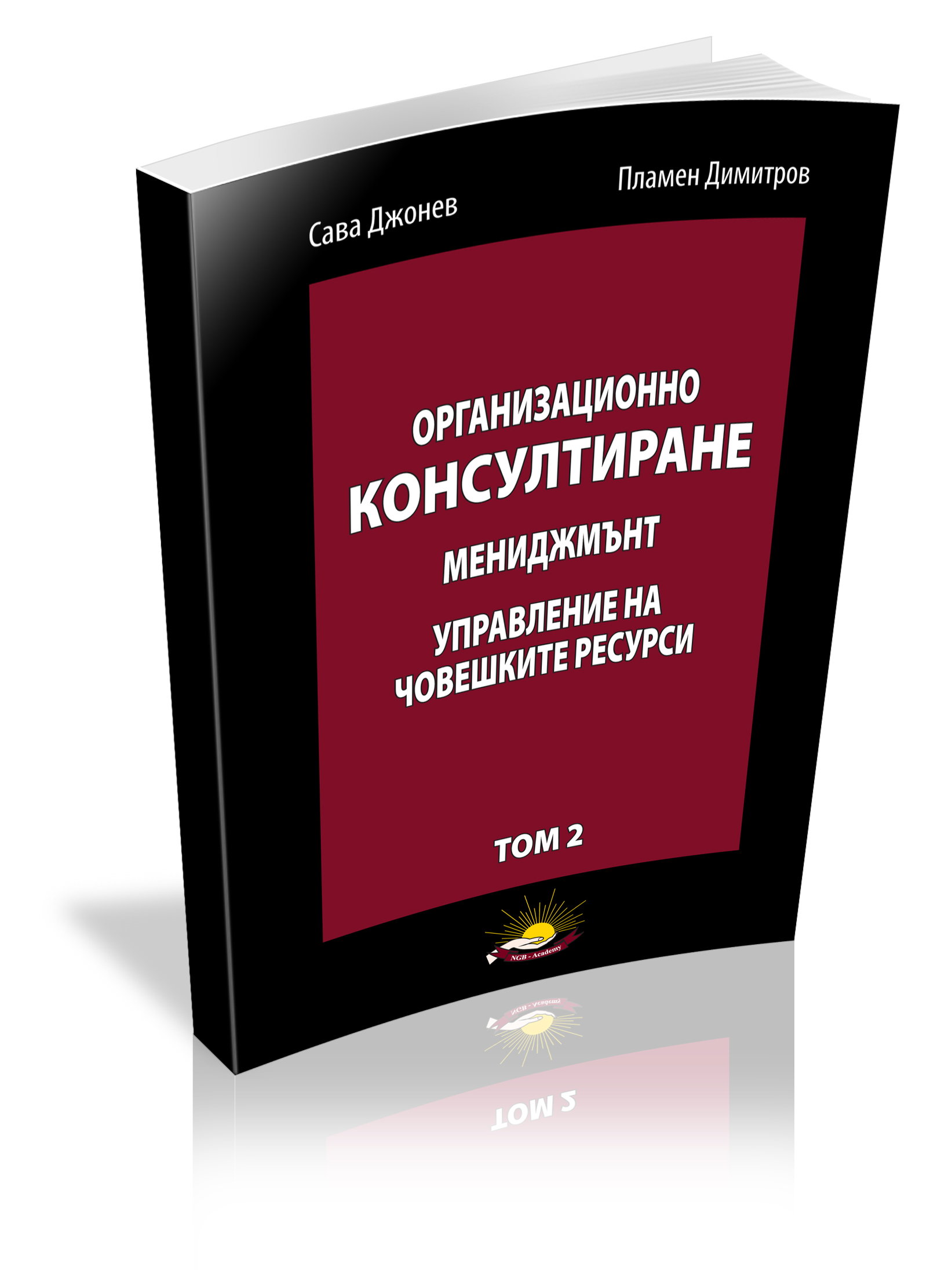 Организационно консултиране - ТОМ 2