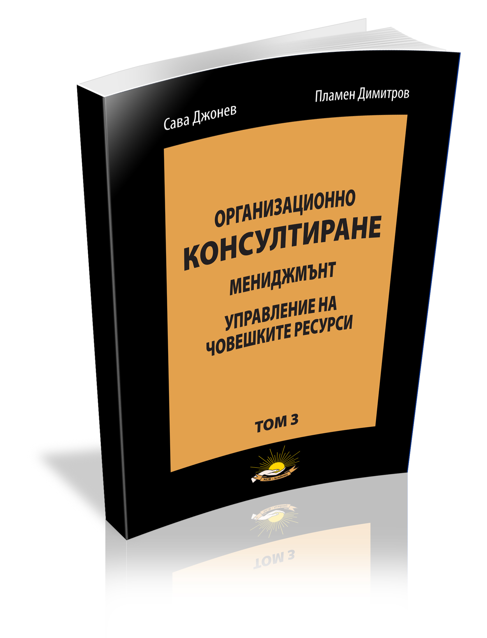 Организационно консултиране - ТОМ 3