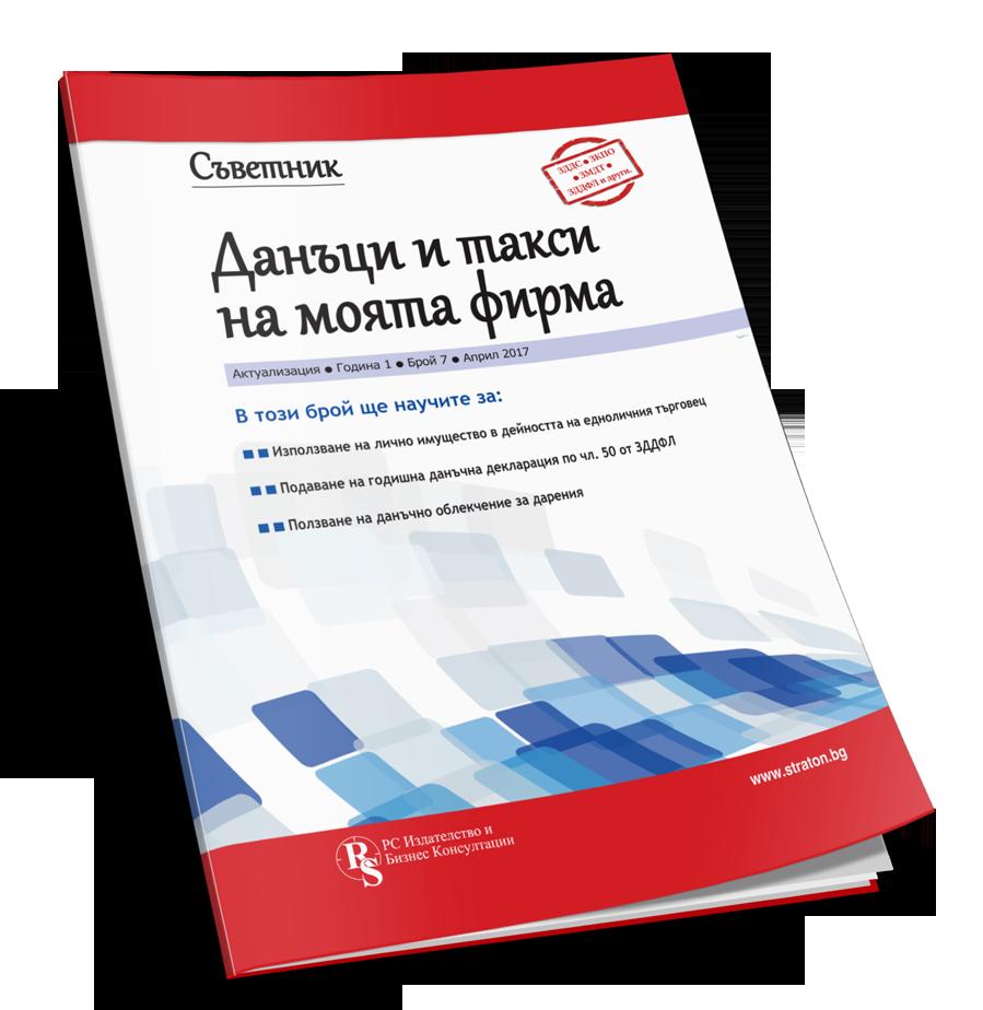 Съветник: Данъци и такси на моята фирма - бр. 7 април 2017