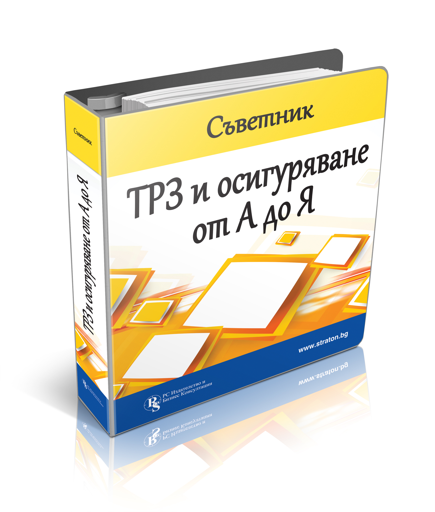 Съветник: ТРЗ и Осигуряване от А до Я - 6-месечен абонамент
