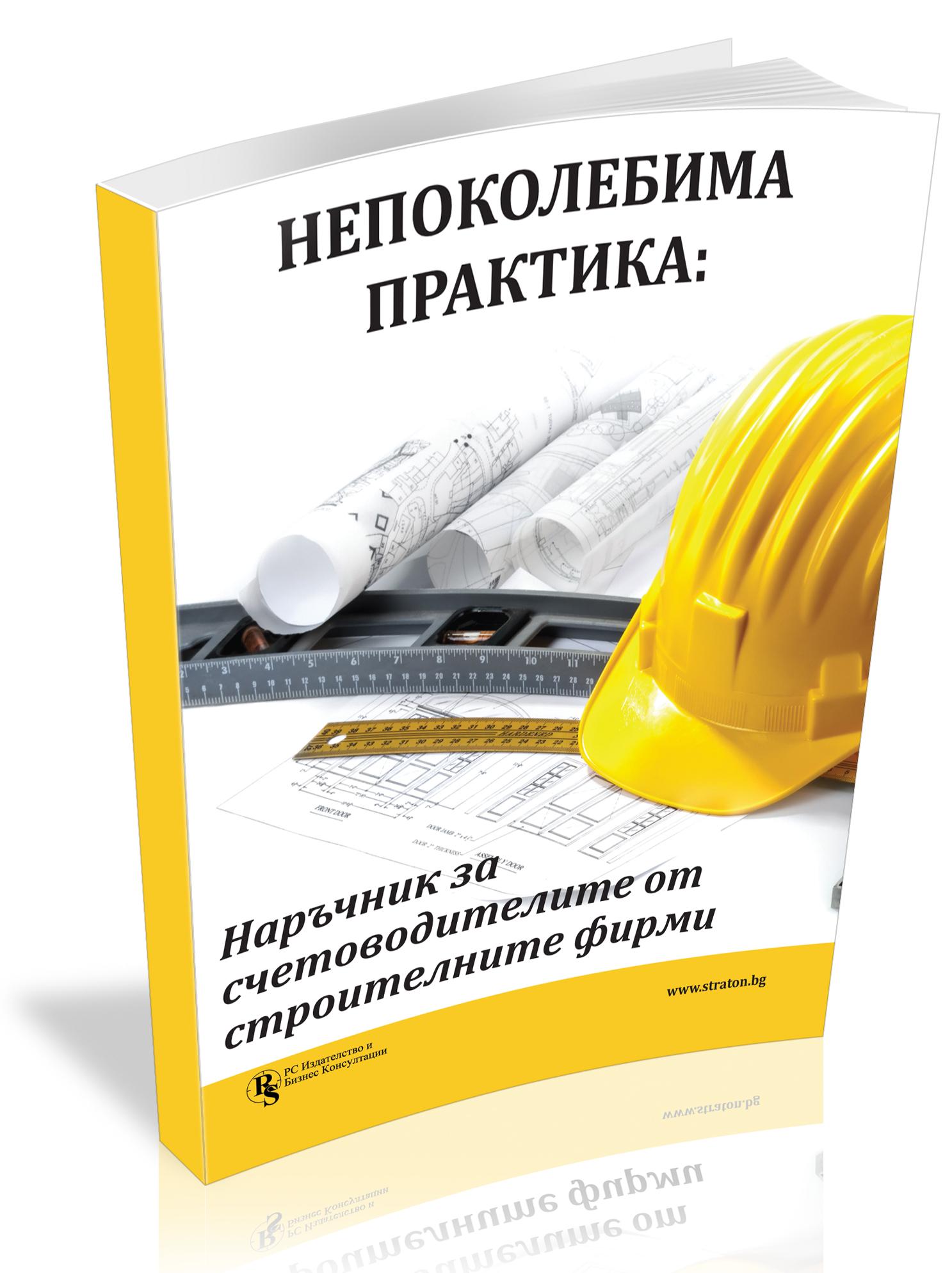 В електронен формат: Непоколебима практика: Наръчник за счетоводителите от строителните фирми