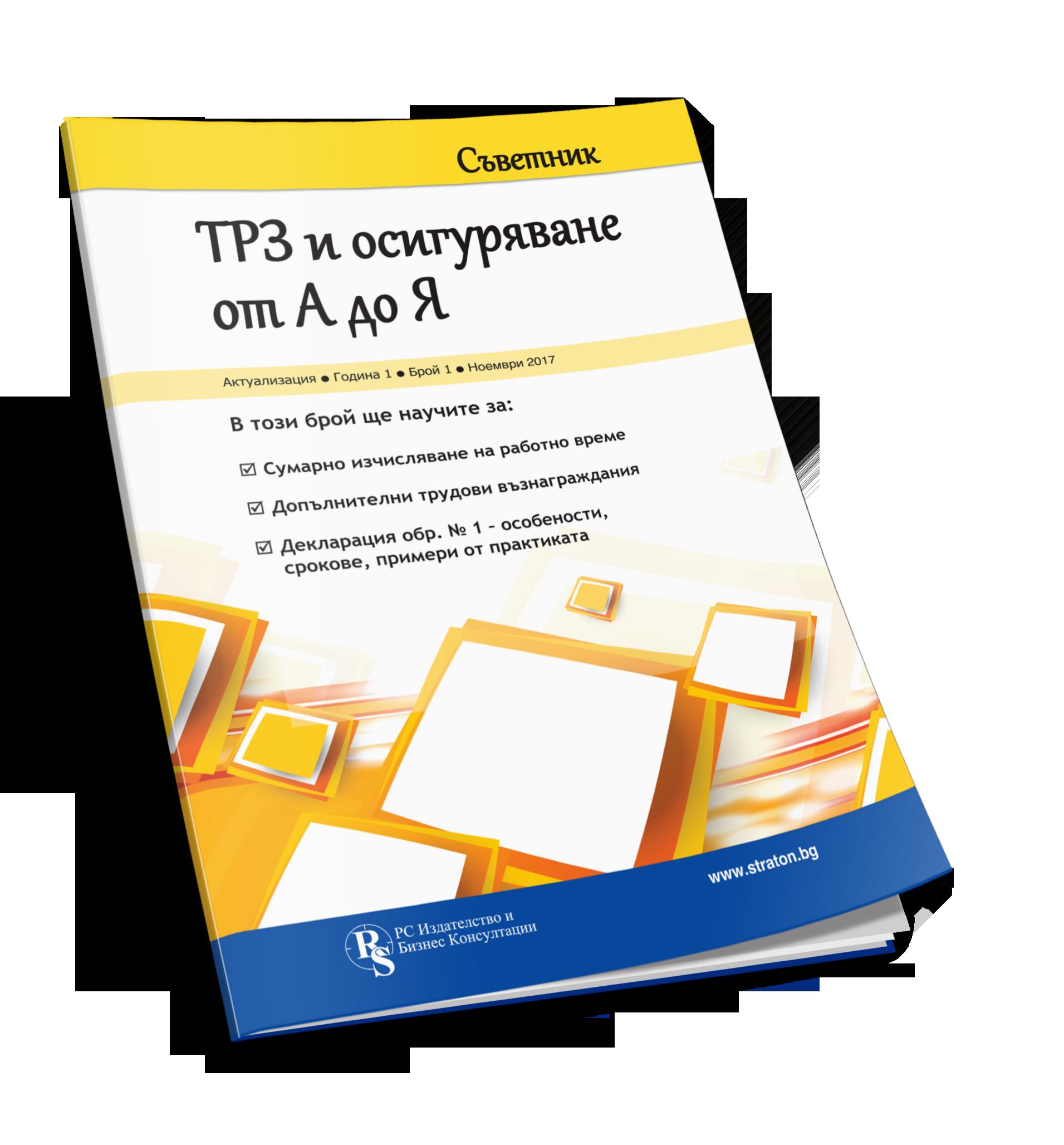 Съветник: ТРЗ и осигуряване от А до Я - бр. 2 декември 2017 г.