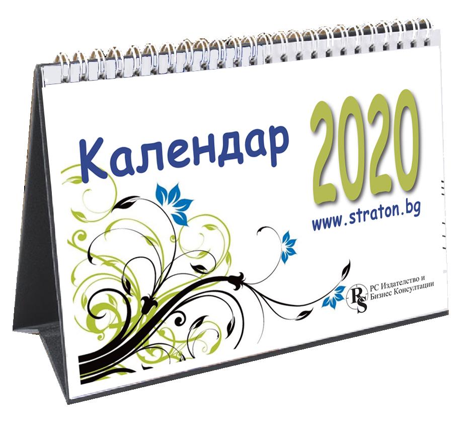 Настолен Данъчно-осигурителен календар 2020