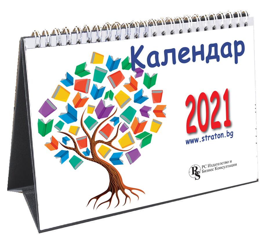 Настолен данъчно-осигурителен календар 2021 - 10 бр.